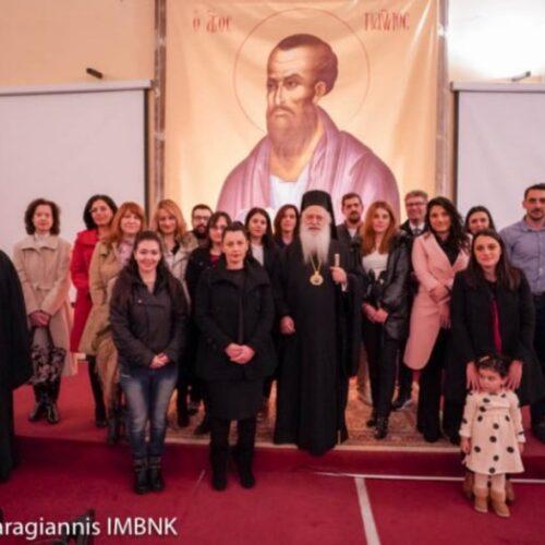 Η λειτουργία του Συμβουλευτικού Κέντρου Νεότητας (Κοινωνικό Φροντιστήριο) της Μητρόπολης