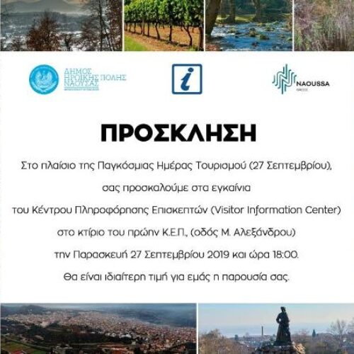 Δήμος Νάουσας: Πρόσκληση στα εγκαίνια του Κέντρου Πληροφόρησης Επισκεπτών