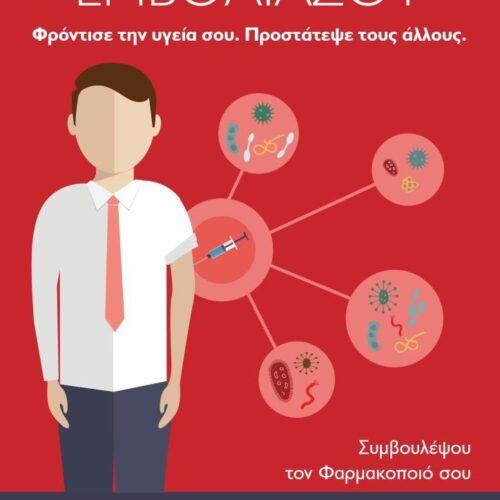 Οδηγίες του Φαρμακευτικού Συλλόγου Ημαθίας για την εποχική γρίπη   – Αντιγριπικός εμβολιασμός