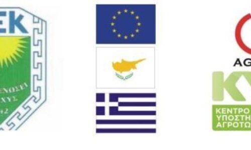 Πρόγραμμα ανταλλαγών και επισκέψεων του 1ου γκρουπ Κυπρίων Αγροτών στην Ημαθία