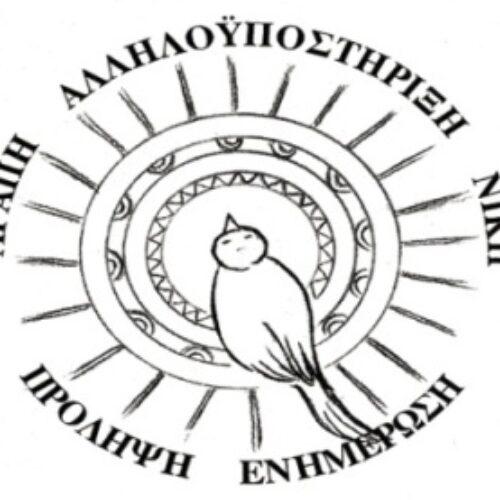 Ο Σύλλογος καρκινοπαθών Βέροιας – Ημαθίας «Άγιος Παρθένιος» καλεί  σε Γενική Συνέλευση