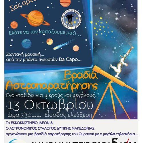 Βραδιά αστροπαρατήρησης στο Εκκοκκιστήριο Ιδεών με δυο ισχυρά τηλεσκόπια
