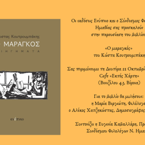 """Παρουσίαση βιβλίου στη Βέροια. Κώστας Κουτρουμπάκης """"Ο Μαραγκός"""""""