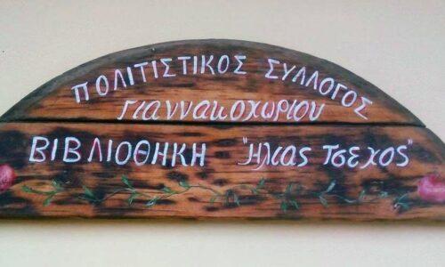 Βιβλιοθήκη Γιαννακοχωρίου, 10ος Χρόνος - Το χειμερινό ωράριο Λειτουργίας