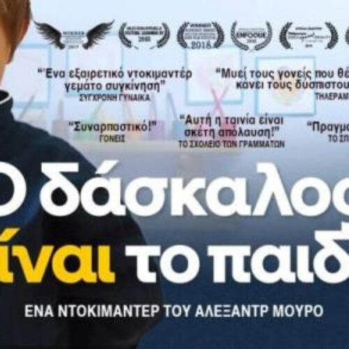 """Εκκοκκιστήριο Ιδεών: Προβολή ντοκυμαντέρ """"Ο δάσκαλος είναι το παιδί"""" του Αλεξάντρ Μουρό, Σάββατο 2 Νοεμβρίου"""