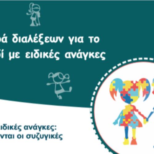 """Διάλεξη στο ΕΕΕΕΚ Αλεξάνδρειας: """"Παιδί με ειδικές ανάγκες και τα αδέλφια του -  Επηρεάζονται οι συζυγικές σχέσεις;"""""""