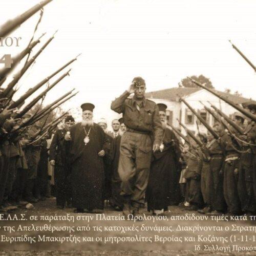 Η Απελευθέρωση της Βέροιας από τους Γερμανούς -  29 Οκτωβρίου του '44 ο ΕΛΑΣ μπαίνει στην πόλη