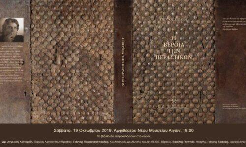"""Παρουσίαση βιβλίου στο Νέο Μουσείο Αιγών: Γιώργος Λιόλιος """"Η Βέροια των περαστικών"""""""