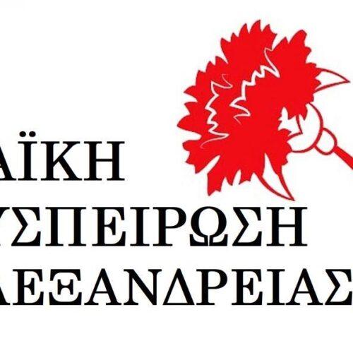 Λαϊκή Συσπείρωση Αλεξάνδρειας: Πρόταση ψηφίσματος προς το Δημοτικό Συμβούλιο