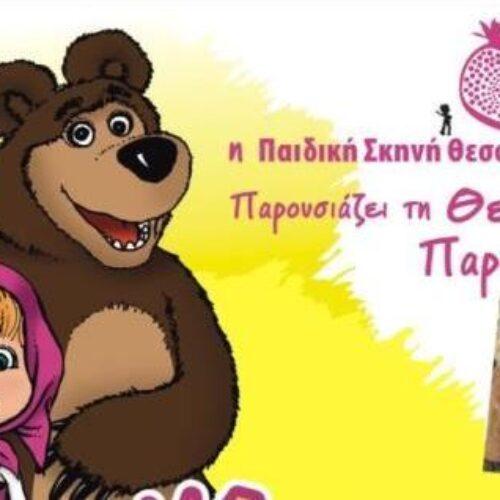 """Θεατρική παράσταση στη Βέροια: """"Η Μάσα και ο Αρκούδος 2"""", Κυριακή 27 Οκτωβρίου"""