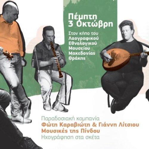 """Θεσσαλονίκη: """"Μουσικές της Πίνδου"""" στο Λαογραφικό & Εθνολογικό Μουσείο Μακεδονίας Θράκης"""