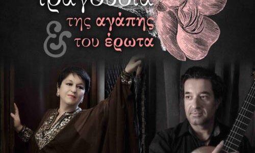 """Αθήνα: Σόνια Θεοδωρίδου - Μιχάλης Σουρβίνος. Ρεσιτάλ """"τραγούδια της αγάπης και του έρωτα"""""""