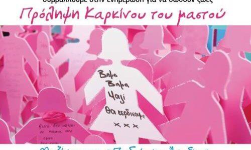 Ο Σύλλογος Καρκινοπαθών Βέροιας - Ημαθίας  «Άγιος Παρθένιος» στη δράση κατά του καρκίνου του μαστού