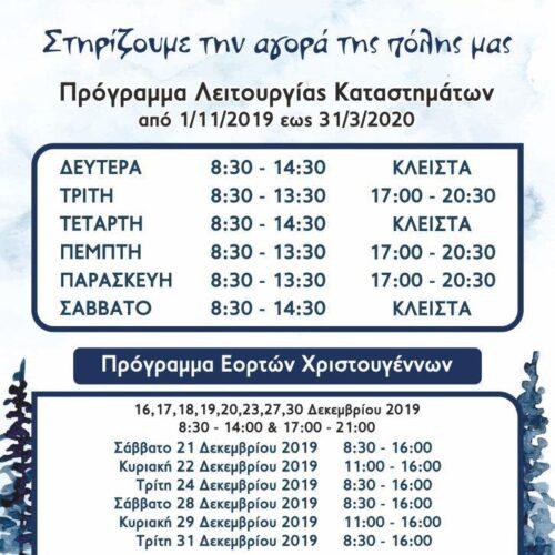 Εμπορικός Σύλλογος Αλεξάνδρειας: Χειμερινό Πρόγραμμα Λειτουργίας Καταστημάτων και Εορτών Χριστουγέννων