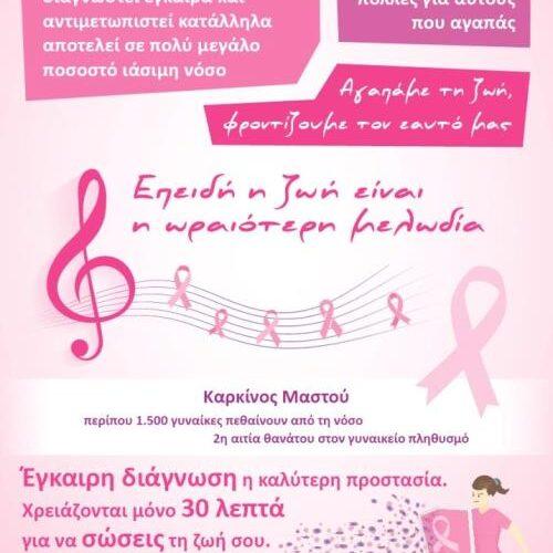 Το Μουσικό Σχολείο Βέροιας στο Κέντρο Υγείας στα πλαίσια πρόληψης του καρκίνου του μαστού