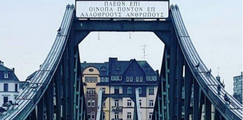 """""""Οι «αλλόθροοι» άνθρωποι…"""": Ο Όμηρος διδάσκει στην πεζογέφυρα της Φρανκφούρτης. Γράφει ο Ηλίας Γιαννακόπουλος"""
