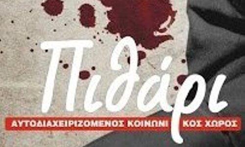 Νάουσα: Οι μύθοι της ελληνικής ροκ  Δημήτρης Πουλικάκος και Νίκος Σπυρόπουλος  στο Πιθάρι