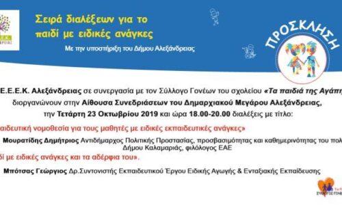 """ΕΕΕΕΚ Αλεξάνδρειας: Διαλέξεις, εκπαιδευτική νομοθεσία και Συμβολή της εκπαίδευσης στη μετάβαση των ΑΜΕΑ στον εργασιακό στίβο"""""""