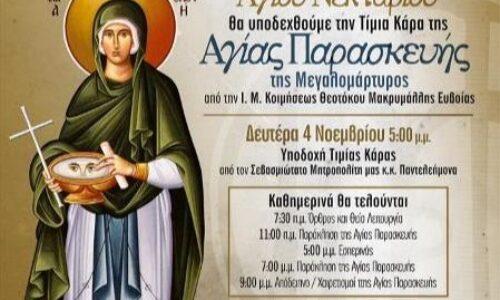 Πρόγραμμα Πανηγύρεως της Εορτής του Αγίου Νεκταρίου Κυμίνων
