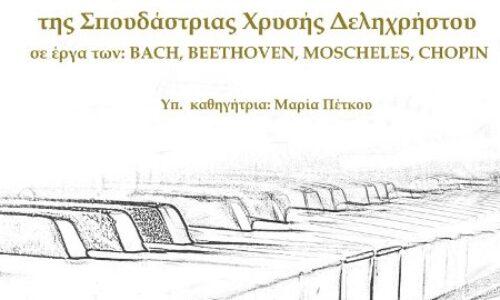 Ρεσιτάλ Πιάνου στο Ωδείο της Μητρόπολης