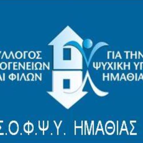 ΣΟΦΨΥ Ημαθίας: Παγκόσµια Ηµέρα Ψυχικής Υγείας, 10 Οκτωβρίου - Το πρόγραμμα των εκδηλώσεων