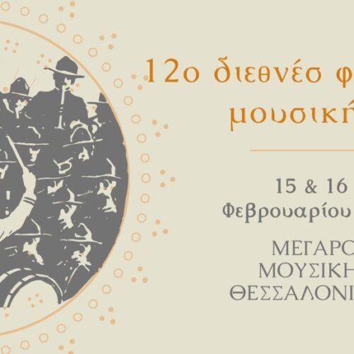 12ο Διεθνές Φεστιβάλ Μουσικής στο Μέγαρο Θεσσαλονίκης