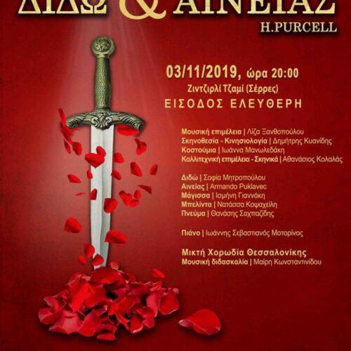 """""""Διδώ και Αινείας"""". Η όπερα του Henry Purcell στις Σέρρες με ελεύθερη είσοδο, Κυριακή 3 Νοεμβρίου"""