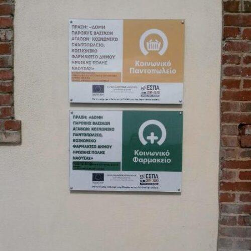 Νάουσα: Ξεκινά η διαδικασία αιτήσεων για την ένταξη στο Κοινωνικό Παντοπωλείο και Κοινωνικό Φαρμακείο