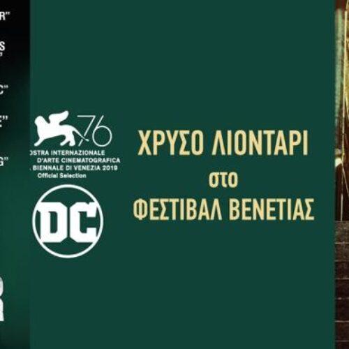 Το πρόγραμμα του κινηματογράφου ΣΤΑΡ στη Βέροια από Πέμπτη 3, μέχρι και την Τετάρτη 9 Οκτωβρίου