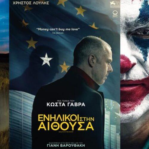 Το πρόγραμμα του κινηματογράφου ΣΤΑΡ στη Βέροια από Πέμπτη 10, μέχρι και την Τετάρτη 16 Οκτωβρίου