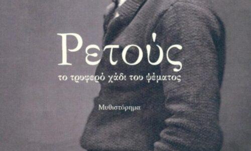 """Παρουσίαση βιβλίου στη Νάουσα: """"ΡΕΤΟΥΣ, Το τρυφερό χάδι του ψέματος"""""""