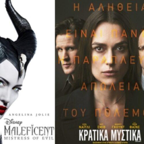 Το πρόγραμμα του κινηματογράφου ΣΤΑΡ στη Βέροια από Πέμπτη 24, μέχρι και την Τετάρτη 30 Οκτωβρίου