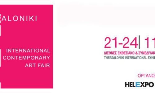 Θεσσαλονίκη: Η Govedarou Art Gallery στην 4η Διεθνή Έκθεση Σύγχρονης Τέχνης 2019
