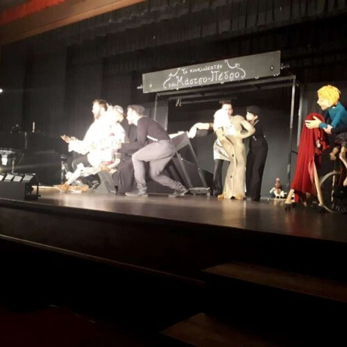 Η Μέριμνα Ατόμων με Αυτισμό στην όπερα - κουκλοθέατρο της Εθνικής Λυρικής Σκηνής  στη Βέροια