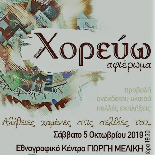 """Εκδήλωση στο Εθνογραφικό Κέντρο """"Γιώργης Μελίκης"""" - Αφιέρωμα στο περιοδικό """"Χορεύω"""""""