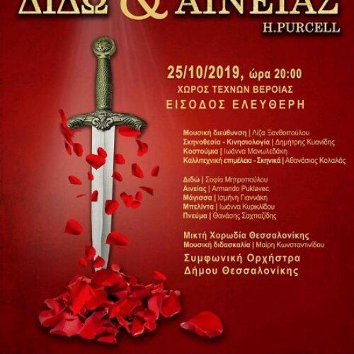 """H Όπερα """"Διδώ και Αινείας"""" στο Χώρο Τεχνών στη Βέροια με ελεύθερη είσοδο"""
