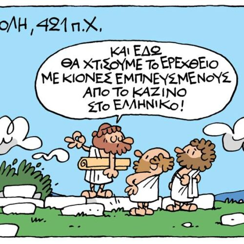 """Οι γελοιογράφοι σχολιάζουν: """"...εμπνεόμεθα  από το καζίνο στο Ελληνικό!"""" - Τάσος Αναστασίου"""