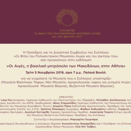 """""""Οι Αιγές, η βασιλική μητρόπολη των Μακεδόνων στην Αθήνα"""""""