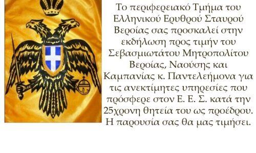 Εκδήλωση του Ελληνικού Ερυθρού Σταυρού προς τιμήν του Μητροπολίτη για την 25ετή προσφορά του, Σάββατο 19 Οκτωβρίου