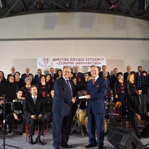 """Επιτυχής η επετειακή συναυλία στο Λιτόχωρο της Δημοτικής Χορωδίας """"Ιωάννης Σακελλαρίδης"""""""