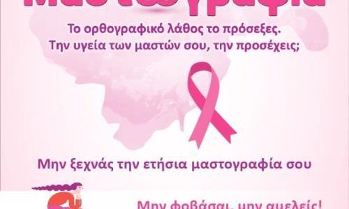 Μαστογραφικός έλεγχος στο Κέντρο Υγείας Βέροιας για την πρόληψη του καρκίνου του μαστού