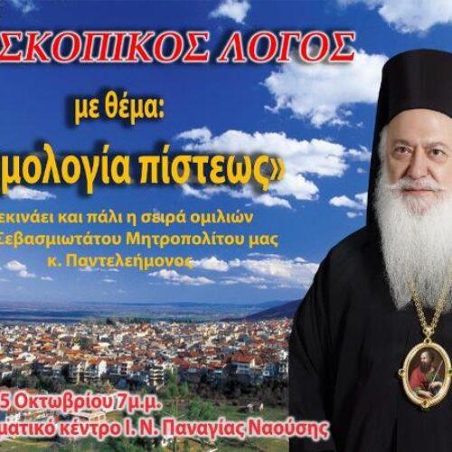 """Ξεκινάει και πάλι ο """"Επισκοπικός Λόγος"""" στη Νάουσα"""