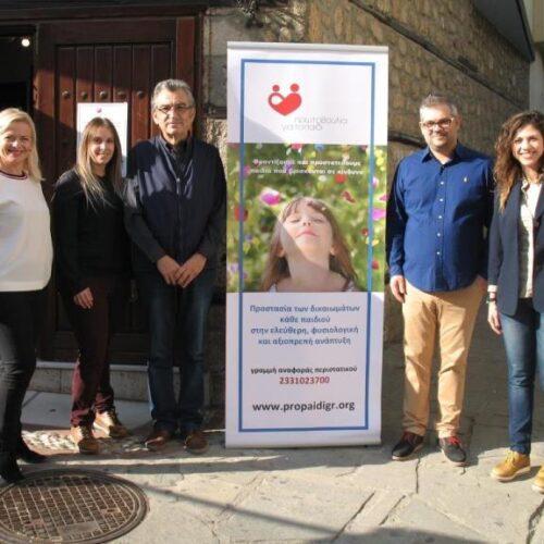 Διεξήχθη ενημερωτική Ημερίδα που διοργάνωσε η Στέγη Ημιαυτόνομης Διαβίωσης της Πρωτοβουλίας για το Παιδί