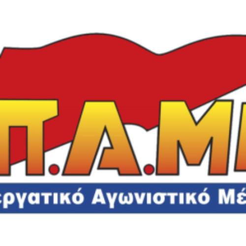 Βέροια: Κινητοποίηση του ΠΑΜΕ ενάντια στο πολυνομοσχέδιο, Πέμπτη 17 Οκτωβρίου