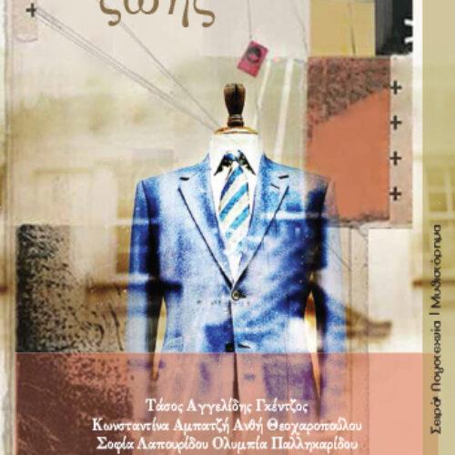 """Παρουσίαση βιβλίου στη Δημόσια Βιβλιοθήκη της Βέροιας: """"Σταγόνες ζωής"""""""