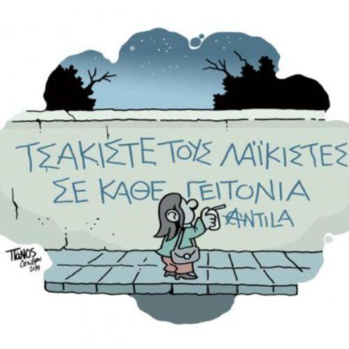 """""""Αμηχανία στην Αθήνα"""" γράφει ο Μιχάλης Χαριάτης"""