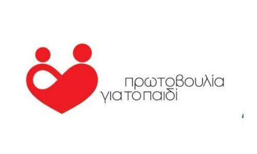 Ενημερωτική Δράση Στέγης Ημιαυτόνομης Διαβίωσης της Πρωτοβουλίας για το Παιδί