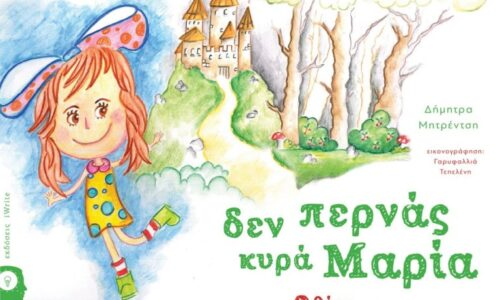 """Παρουσίαση Βιβλίου στη Βέροια: Δήµητρα Μητρέντση """"Δεν περνάς κυρά Μαρία"""", Σάββατο 19 Οκτωβρίου"""