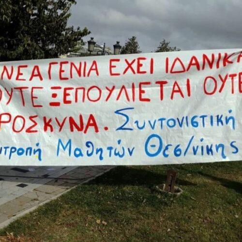 Θεσσαλονίκη: Ανακοίνωση Συντονιστικής Επιτροπής Μαθητών