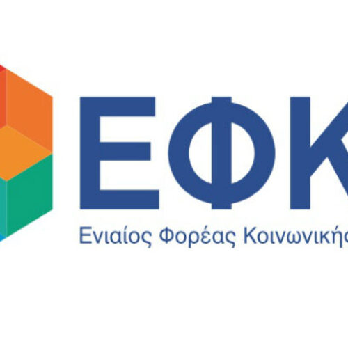 Σύνδεσμος Πολιτικών Συνταξιούχων Ημαθίας: Οδηγίες σχετικά με την εκτύπωση των νέων εκκαθαριστικών